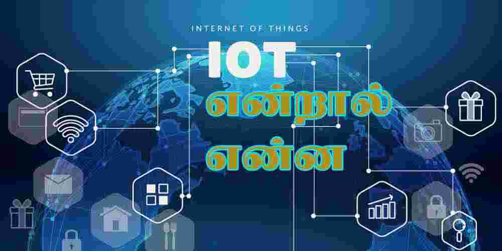 IoT என்றால் என்ன? இன்டர்நெட் ஆப் திங்ஸ் என்றால் என்ன?