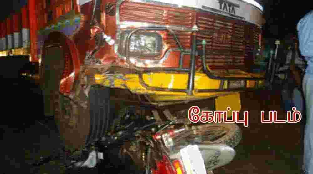 ஓசூர் அருகே சரக்குந்து மோதி உழவர்கள் 2 பேர் பலி