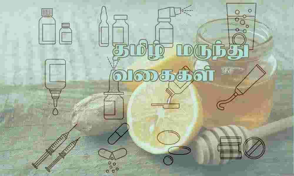 தமிழ் மருந்து வகைகள் - மருந்துகளின்ஆயுள் அளவு
